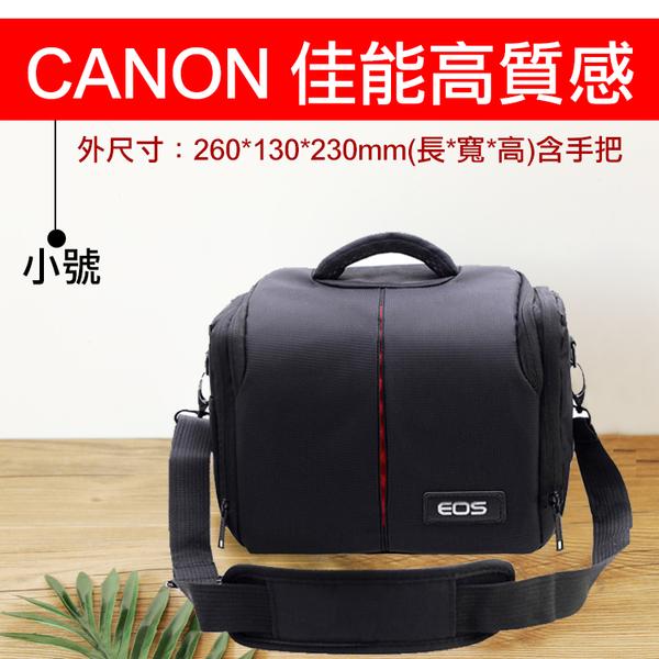 攝彩@Canon 佳能高質感 防水相機包-小 1機2鏡 一機二鏡 攝影包 含防雨罩 手提、肩背兩用