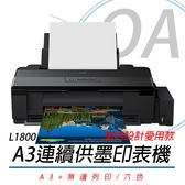 EPSON L1800 六色單功能原廠連續供墨印表機※實用A3機種※上網登入享兩年保固