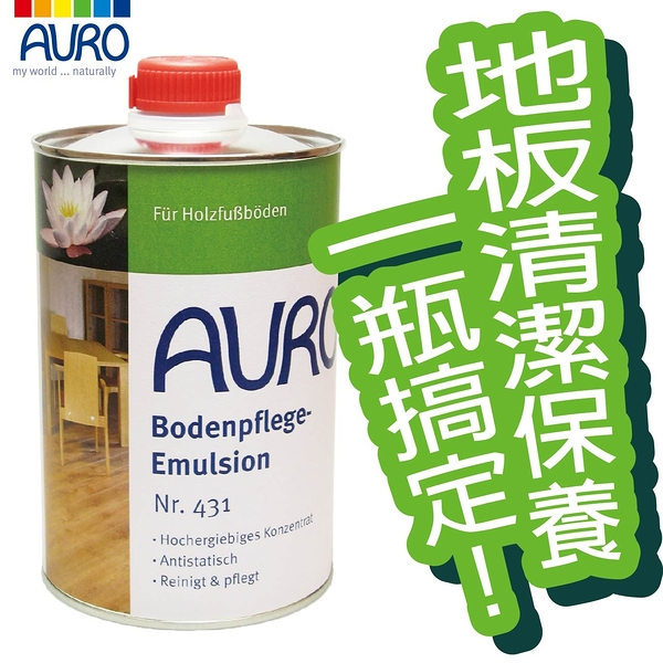 AURO 地板清潔保養乳液 Floor care emulsion No.431