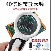 放大鏡 高清40倍手持式家電子維修元件用放大鏡帶LED燈文玩珠寶鑒定銀元 快速出貨