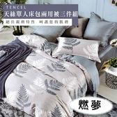 天絲/專櫃級100%.單人床包兩用被套組.燃夢/伊柔寢飾
