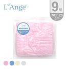 L'Ange 棉之境 九層紗純棉紗布 浴巾 蓋毯 70cmx120cm - 多色可選