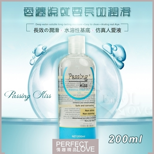 潤滑油 熱銷商品 情趣用品 Passing Kiss 高效潤滑按摩潤滑液 200ml【590338】