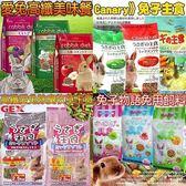 【zoo寵物商城】MC蘋果野莓/canary發泡|奇異果|蔓越莓/兔子物語-3kg*6包 (11種品項)(免運)