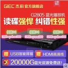 【3C】GIEC/傑科 BDP-G280...