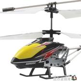 超耐摔合金充電兒童遙控飛機直升機直升飛機玩具寶寶生日禮物 魔方數碼館