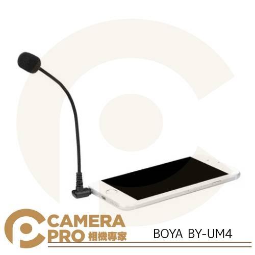 ◎相機專家◎ 免運 BOYA 博雅 BY-UM4 可調式 3.5mm TRS 插孔麥克風 收音 輕巧 手機電腦用 公司貨