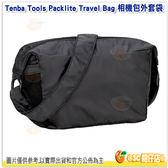 Tenba Tools Packlite Travel Bag 相機包外套袋 636-226 公司貨 相機袋 輕便相機包 隨身包