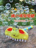 自動泡泡機燈光音樂泡泡耙電動泡泡槍兒童吹泡泡玩具豬八戒耙子