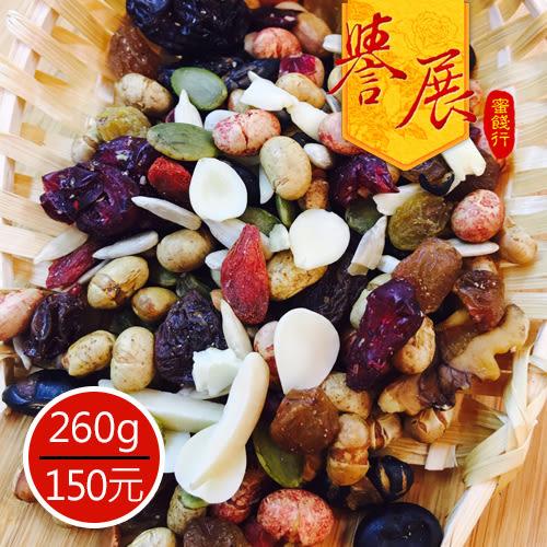 【譽展蜜餞】綜合十穀堅果260g/150元