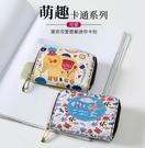 防盜刷卡包女式韓國可愛小巧超薄大容量防消磁卡包駕駛證件零錢包 完美居家生活館