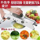 家用多功能切菜器不銹鋼廚房馬鈴薯切絲切片器切菜機刨絲器擦菜神器『韓女王』