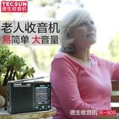 Tecsun/德生新款便攜式老人式全波段R-909復古半導體 夏季上新