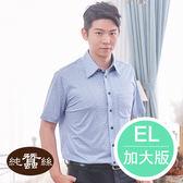 【岱妮蠶絲】時尚吸濕排汗方領短袖男襯衫(紫灰圓點)加大EL