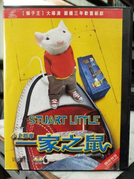 挖寶二手片-Y32-016-正版VCD-動畫【一家之鼠小史都華】-國語發音