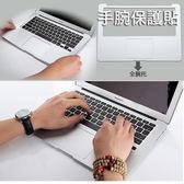 MacBook Mac Air Pro Retina 11吋 13吋 15吋 免裁剪 [全托] 觸控板 手腕 防刮隔熱保護貼