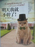 【書寶二手書T1/翻譯小說_AED】明天我就不幹了!_吉爾.勒賈帝尼耶