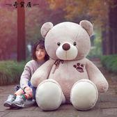 大號泰迪熊大熊毛絨玩具 80厘米