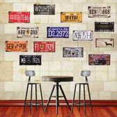 鐵皮畫 掛飾。鐵皮工業風車牌壁飾/酒吧掛畫/壁畫/牆面飾品/客廳裝飾M118-127【伊家伊生活美學】