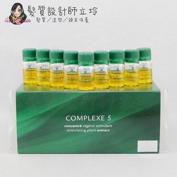 立坽『洗前頭皮調理』紀緯公司貨 萊法耶(荷那法蕊) RF頭皮養護5號精油5ml*16(盒)(複方五號精油) HS07