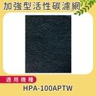 適用 Honeywell  HPA-100APTW  抗敏空氣清淨機活性碳濾網10片