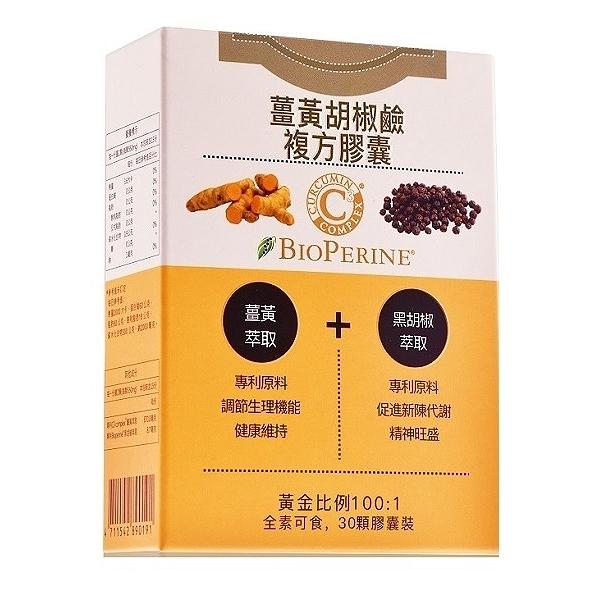 薑黃胡椒鹼複方膠囊(30粒)【捷安生醫】