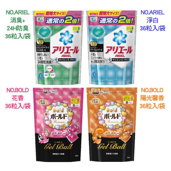 日本P&G寶僑 雙倍洗衣凝膠球  四款供選 48顆 袋裝 新舊包裝隨機出貨【特價】★beauty pie★