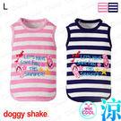 狗日子日本《Doggy Shake》歡樂一夏涼感衣 L號 25℃涼感透氣