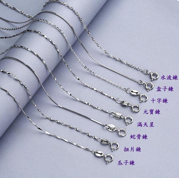 S925銀項鏈 日韓百搭款 銀飾 裸鏈 銀鍊 滿天星 十字 元寶 盒子鍊 蛇骨鍊 扭片鍊 水波鏈 鎖骨鏈40cm