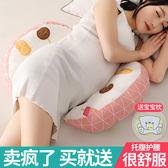 孕婦枕-孕有來孕婦枕頭護腰側睡臥枕多功能托腹U型枕懷孕期墊肚用品抱枕 完美情人館