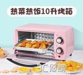 烤箱 迷你電烤箱家用熱飯菜烘焙多功能全自動控溫迷你蛋糕烘焙小型烤箱 3C優購HM