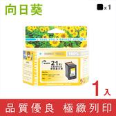 向日葵 for HP NO.21XL/C9351CA 黑色高容量環保墨水匣/適用F370/F380/F2120/F2180/F2235/F2280