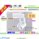【軌道投射燈】MR16.圓頭型軌道燈 白...