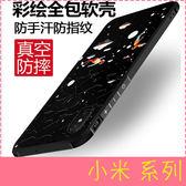 【萌萌噠】Xiaomi 小米8 小米A2  防摔祥龍系列 3D立體浮雕款  磨砂手感 全包邊 氣囊 手機殼 手機套