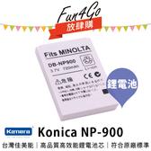 放肆購 Kamera Konica Minolta NP-900 高品質鋰電池 Dimage E40 E50 保固1年 NP900