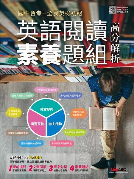 (二手書)國中會考+全民英檢初級 英語閱讀素養題組高分解析