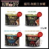 *KING WANG*【24罐組】紐西蘭 吉維氏Kiwi Safe《貓用-無穀主食罐》185g