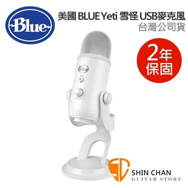 【缺貨】直殺直購價↘美國 Blue Yeti 雪怪 USB電容式 麥克風(雪白) 台灣公司貨