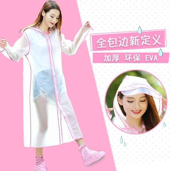 加厚磨砂透明長款雨衣雨披女成人戶外男式單人徒步雨衣學生  4.4超級品牌日
