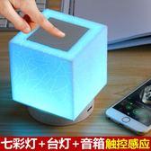 七彩燈藍芽音響手機便捷式插卡低音炮創意台燈智慧迷你小音箱WY 提前降價 免運直出