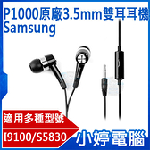 【3期零利率】全新 Samsung P1000/I9100/S5830 原廠3.5mm雙耳耳機