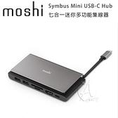 【A Shop】 Moshi Symbus Mini USB-C Hub 七合一迷你多功能集線器