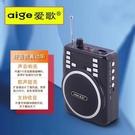 擴音器 Q32教師大功率擴音器腰掛便攜式多功能耳麥麥克風街頭喊話唱戲機