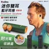 新竹【超人3C】aibo BTD01 運動版迷你雙耳藍牙耳機  迷你雙耳輕巧 佩戴舒適 附充電收納盒