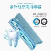 紫外線牙刷消毒盒殺菌除臭消毒架旅行外出便攜牙刷收納盒廠家直銷 快速出貨