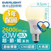 【億光 EVERLIGHT】20W 超節能 LED 燈泡 全電壓 E27 節能標章(黃光20入)