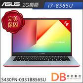 加碼贈★ASUS S430FN-0331B8565U 14吋 i7-8565U 四核 2G獨顯 炫耀紅筆電(六期零利率)-送4G記憶體