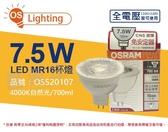 OSRAM歐司朗 星亮 LED 7.5W 840 自然光 36D MR16 全電壓 不可調 杯燈 _ OS520107