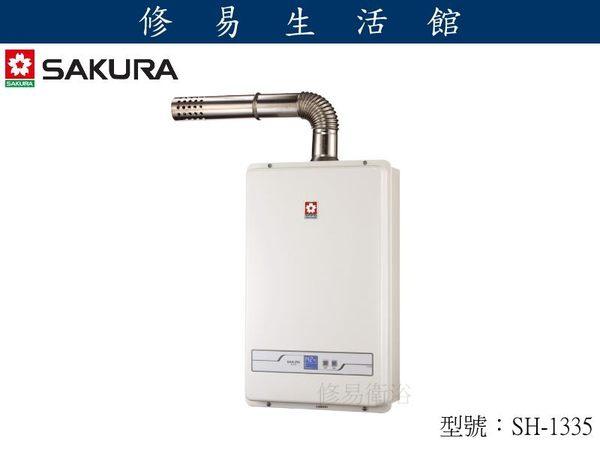 《修易生活館》 SAKURA櫻花SH-1335 強制排氣電腦恆溫 不含安裝費用(安裝服務地區只限台中跟台北)