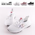 [Here Shoes]休閒鞋- 編織鞋面 亮粉LOGO 舒適乳膠鞋墊 綁帶套腳休閒鞋 懶人鞋 運動鞋-AN1920